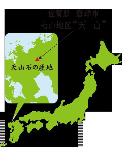 産地MAP天山石