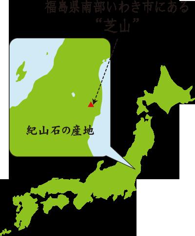 産地MAP紀山石
