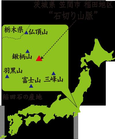 産地MAP稲田石