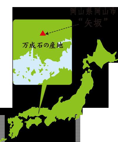 産地MAP万成石