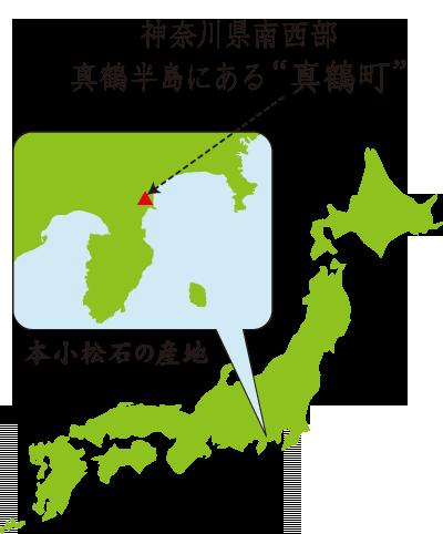 産地MAP本小松石