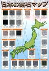 日本の銘石マップ小
