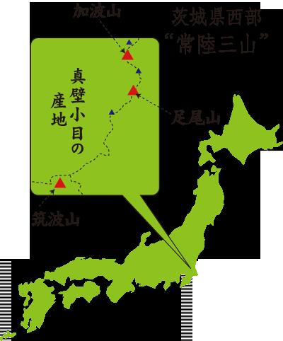 産地MAP真壁小目